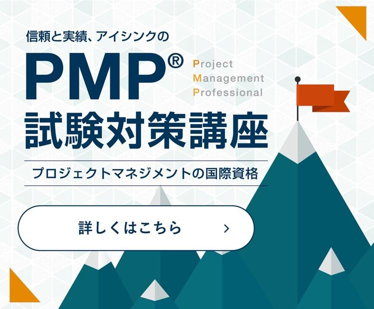 信頼と実績、アイシンクのPMP試験対策講座